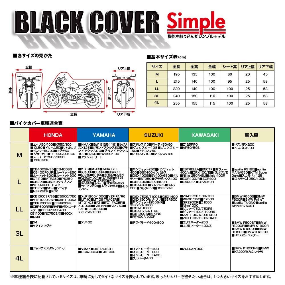 BLACK COVER シンプル 4Lの商品画像|3