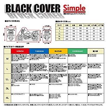 BLACK COVER シンプル 4Lの商品画像|4
