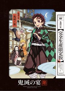 【DVD】 鬼滅の宴(完全生産限定版)