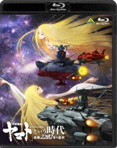 宇宙戦艦ヤマト という時代 西暦2202年の選択