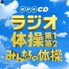【CD】 NHK 実用ベスト ラジオ体操 第1・第2/みんなの体操