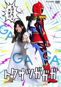 トクサツガガガ Blu-ray/DVD BOX