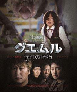 【Blu-ray】 グエムル 漢江の怪物 HDエディション