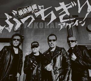横浜銀蝿40th/ぶっちぎりアゲイン