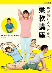 体が硬い人のための柔軟講座