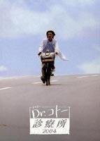 Dr.コトー診療所 2004 前編/後編 DVD