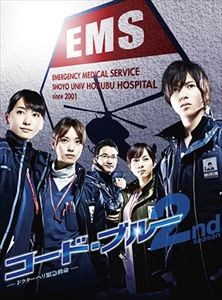 コード・ブルー ドクターヘリ緊急救命 2nd season