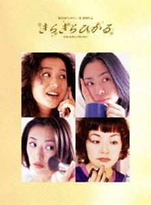 きらきらひかる DVD BOX