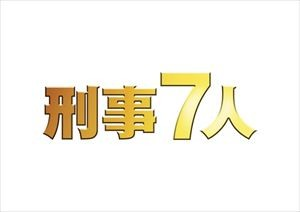 刑事7人 シリーズ