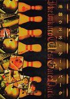 池袋ウエストゲートパーク DVD-BOX