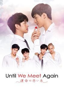 Until We Meet Again ~運命の赤い糸~