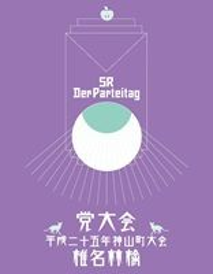 党大会 平成二十五年度神山町大会 【Blu-ray】