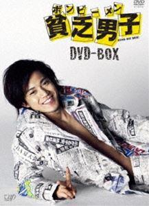 貧乏男子 ボンビーメン DVD-BOX