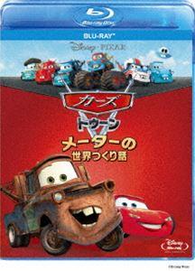 カーズ トゥーン/メーターの世界つくり話 Blu-ray