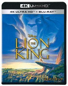 ライオン・キング 4K UHD