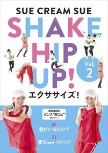 SHAKE HIP UP!エクササイズ! Vol.2