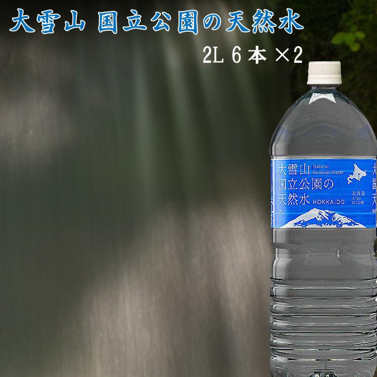 水 天然水 北海道 ミネラルウォーター 大雪旭岳源水 2L 12本