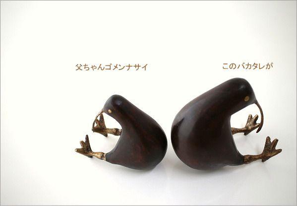 キウイ木彫り(大)(1)