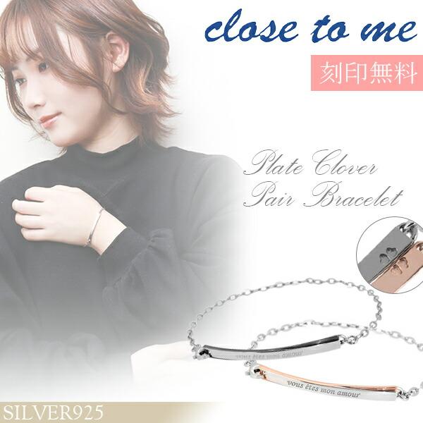 【close to me 限定】ダイヤモンド プレート クローバー ペアブレスレット