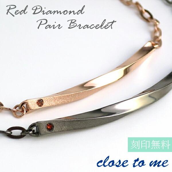 【close to me】レッドダイヤモンド ウェーブ チェーン ペアブレスレット