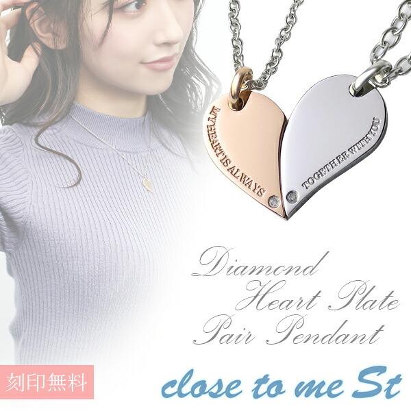【close to me】ハート プレート 天然ダイヤモンド ペアネックレス