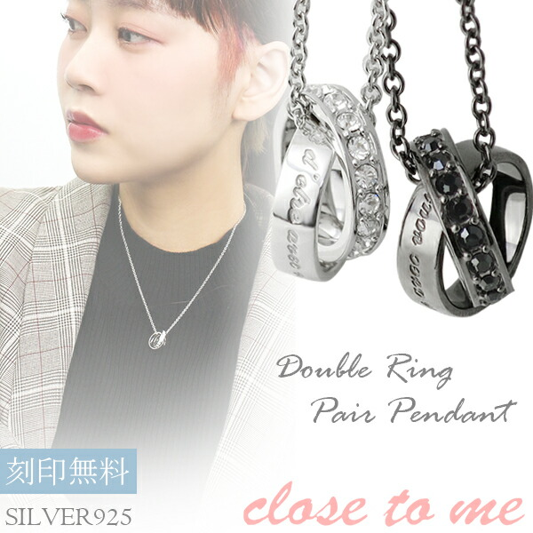 【close to me】スワロフスキー ダブルリング ペアネックレス