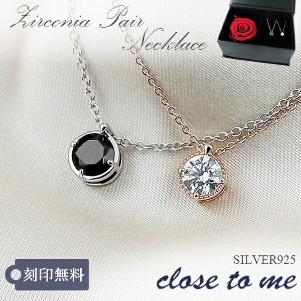 【close to me】1粒 CZ シルバー ピンクゴールド ペアネックレス