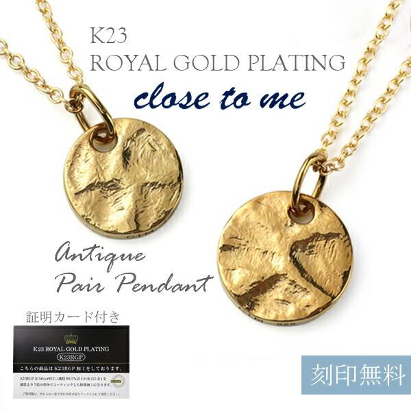 【close to me】K23RGP シルバー ナチュラル コイン ペアネックレス