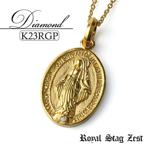 【Royal Stag】マリア メダイ ダイヤモンド ロイヤルゴールドネックレス