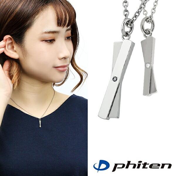 【fe-fe×phiten】クロスプレート ダイヤモンド チタン ペアネックレス