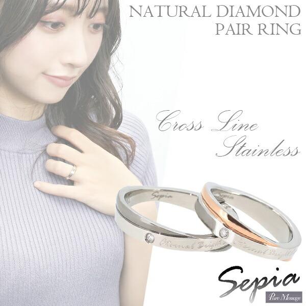 【Sepia】天然ダイヤモンド クロスライン ペアリング