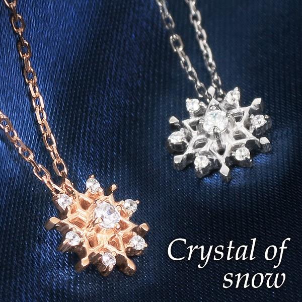 雪の結晶 スノー ジルコニア ネックレス