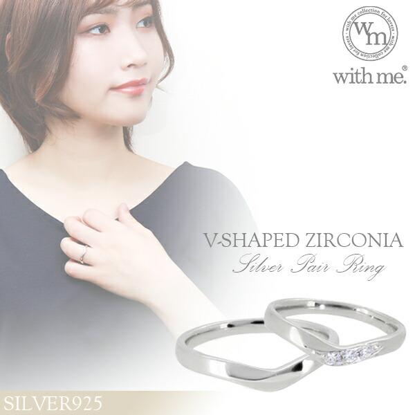 【with me】Vライン スワロフスキージルコニア ペアリング