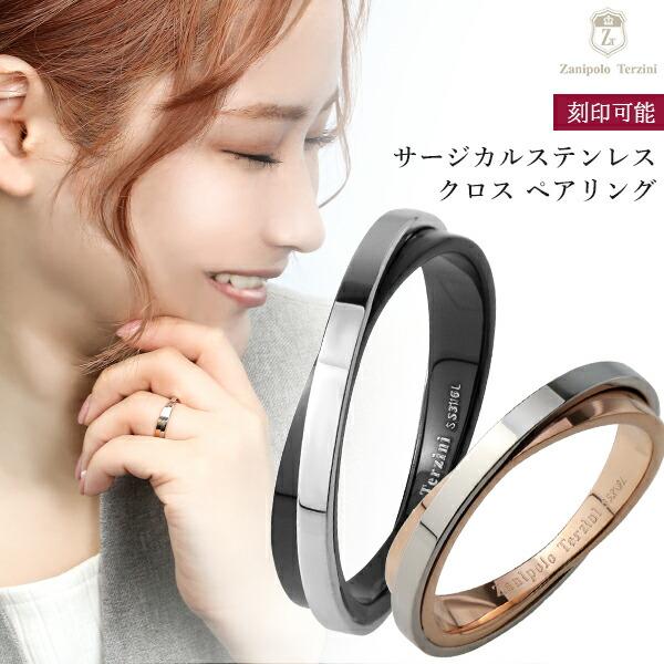 【Zanipolo Terzini】2カラー クロス ステンレス ペアリング 5-21号