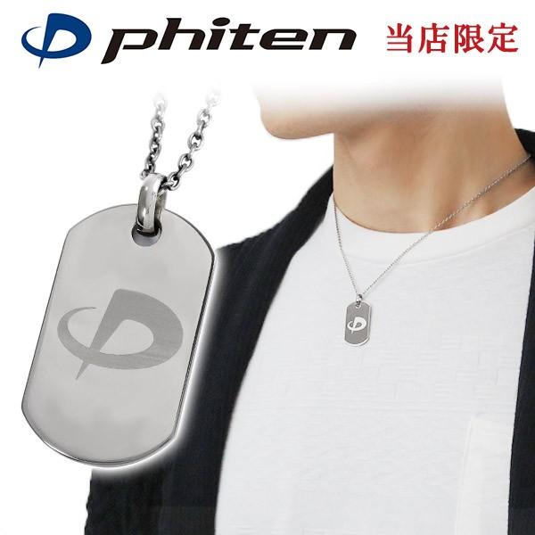 【ファイテン 限定】phiten ドッグタグ チタンネックレス