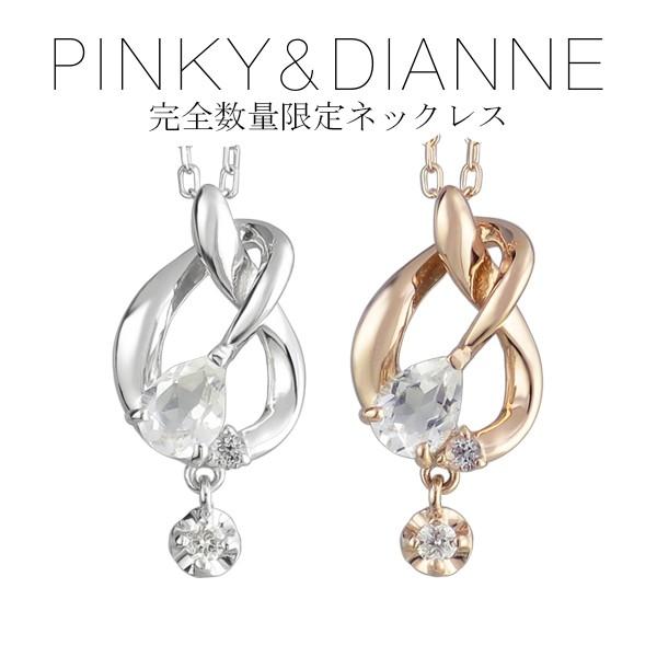 【ピンキー&ダイアン】限定 天然ダイヤモンド トパーズ ゴールドネックレス