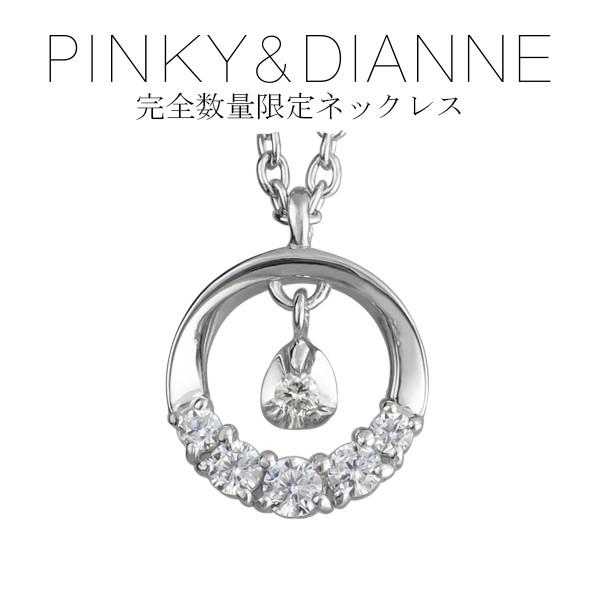 【ピンキー&ダイアン】限定 ブライトサークル 天然ダイヤモンド ネックレス
