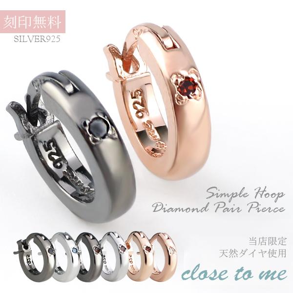 【close to me】ダイヤモンド フープ ペアピアス