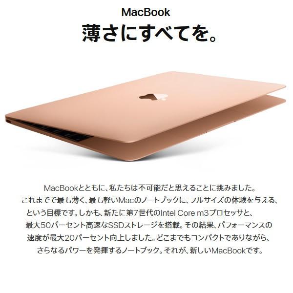MacBook 12インチ ゴールド [MRQN2J/A 2018モデル]の商品画像|2