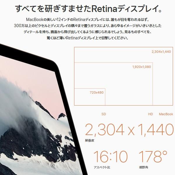MacBook 12インチ ゴールド [MRQN2J/A 2018モデル]の商品画像|3