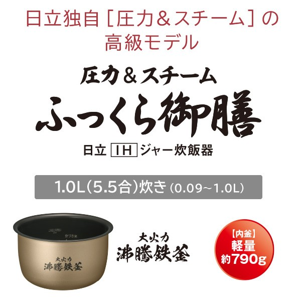 V100cm 器 rz 日立 炊飯