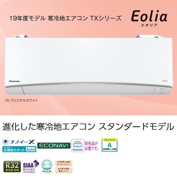 エオリア CS-TX289C2-W (クリスタルホワイト)の商品画像|2