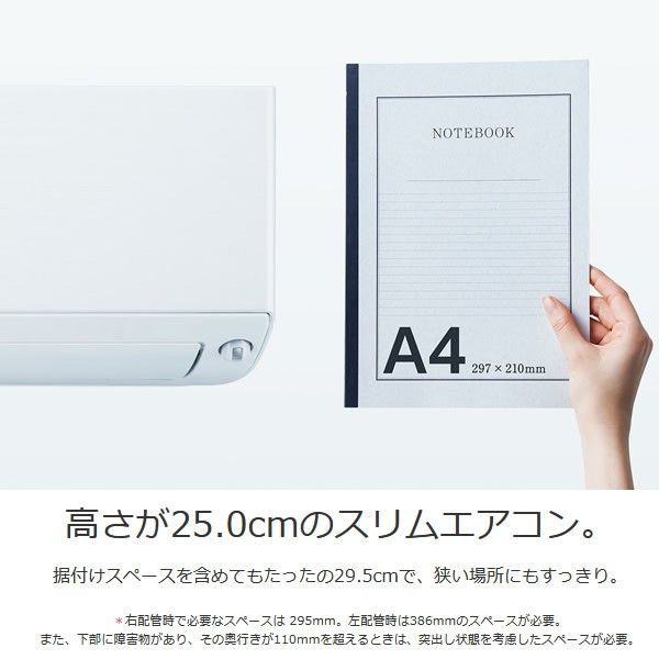 ズバ暖霧ヶ峰 MSZ-XD2520-W (ピュアホワイト)の商品画像|3
