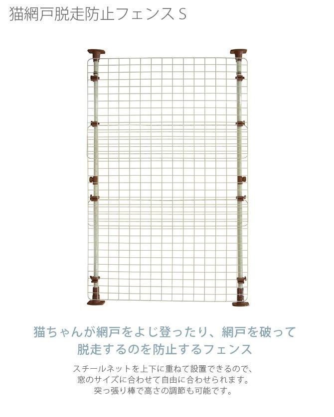 マルカン 猫 網戸 脱走防止フェンス S CT-267の商品画像|2