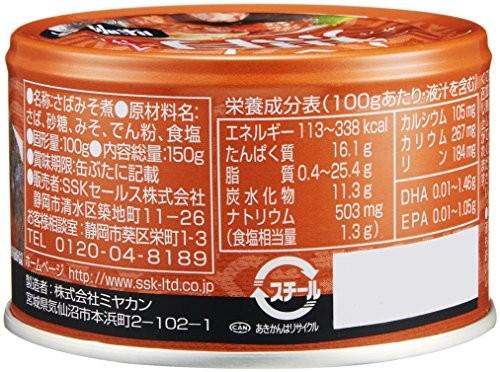 エスエスケイ うまい! 鯖 味噌煮 150gの商品画像|4