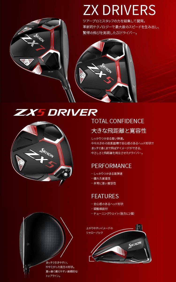 【 特注 納期約4〜5週間 】 スリクソン ZX5 ドライバー ディアマナ DF シャフト 2020年モデル