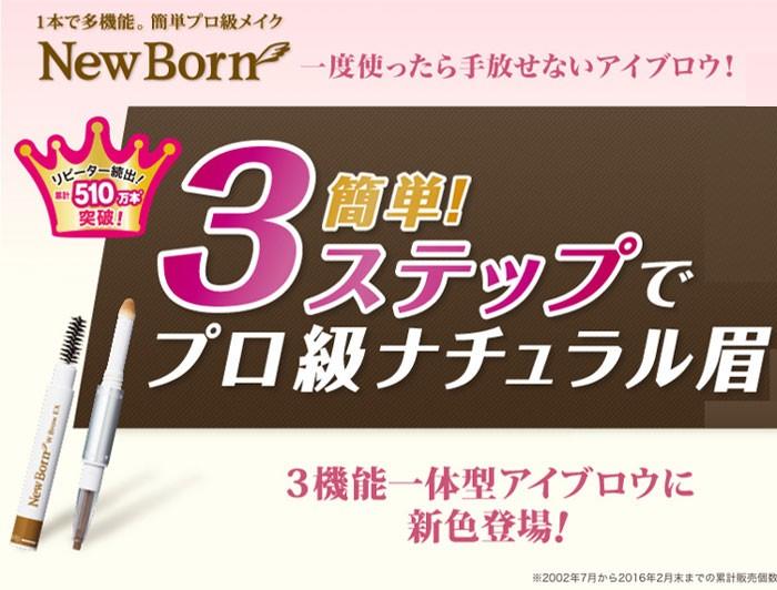 ニューボーン Wブロウ EX N B6 ナチュラルブラウンの商品画像|4