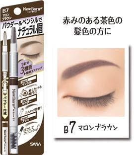 ニューボーン Wブロウ EX N B7 マロンブラウンの商品画像|2