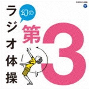 【CD】 幻のラジオ体操 第3