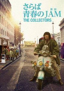 THE COLLECTORS/映画~さらば青春の新宿JAM~(DVD+CD)